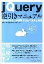 ネットオフ楽天市場支店で買える「【中古】jQuery逆引きマニュアル / 西畑一馬」の画像です。価格は110円になります。