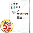 【中古】人生がときめく片づけの魔法 / 近藤麻理恵