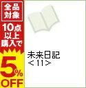 【中古】【限定版 DVD付】未来日記 11/ えすのサカエ