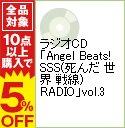 【中古】【2CD】ラジオCD「Angel Beats!SSS(死んだ 世界 戦線)RADIO」vol.3 / アニメ