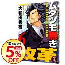 ネットオフ楽天市場支店で買える「【中古】ムダヅモ無き改革 6/ 大和田秀樹」の画像です。価格は100円になります。