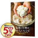 【中古】塩麹と甘酒のおいしいレシピ / タカコ・ナカムラ