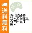 【中古】PS2 【CD同梱】真・恋姫†夢想−乙女繚乱☆三国志演義−