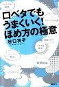 【中古】口ベタでもうまくいく!ほめ方の極意 / 谷口祥子
