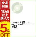 【中古】恋の道標 アニメ盤 / kanon×kanon