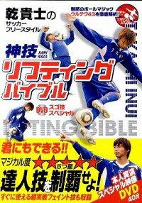 スポーツ, サッカー  DVD