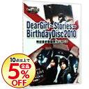 【中古】【CD+DVD】Dear Girl−Stories− Birthday Disc 2010 神谷浩史聖誕祭ラジオCD / 神谷浩史/小野大輔