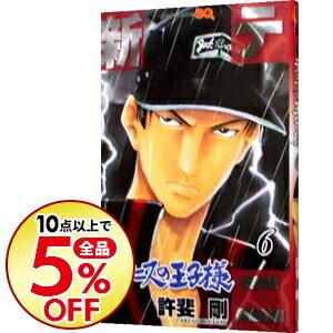 【中古】【カード最大12倍!4/15限定、要エントリー】新テニスの王子様 6/ 許斐剛