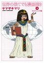 【中古】世界の果てでも漫画描き(2)−エジプト・シリア編− ...