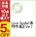 【中古】風男塾(中野腐女子シスターズ)/ 【CD+DVD】Love Spider(青明寺浦正Ver.)