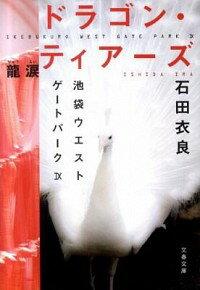 【中古】ドラゴン・ティアーズ−龍涙−(池袋ウエストゲートパークシリーズ9) / 石田衣良