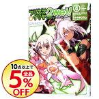 【中古】Fate/kaleid liner−プリズマ☆イリヤ ツヴァイ!− 4/ ひろやまひろし