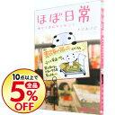 ネットオフ楽天市場支店で買える「【中古】ほぼ日常−腐女子書店員の4コマ− / 木成あけび」の画像です。価格は50円になります。