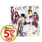 【中古】【CD+DVD】オキドキ type−B / SKE48