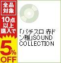 【中古】「パチスロ 赤ドン雅」SOUND COLLECTION / ゲーム