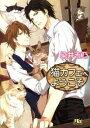 【中古】猫カフェへようこそ / 染井吉乃 ボーイズラブ小説