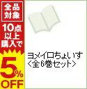 【中古】ヨメイロちょいす <全6巻セット> / tenkla(コミックセット)