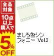 【中古】ましろ色シンフォニー Vol.2 / 菅沼栄治【監督】