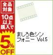 【中古】ましろ色シンフォニー Vol.5 / 菅沼栄治【監督】