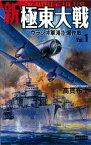 【中古】新極東大戦(1)−ウラジオ軍港空爆作戦− / 高貫布士