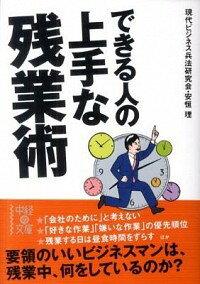 【中古】できる人の上手な残業術 / 現代ビジネス兵法研究会