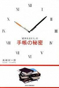 【中古】「結果を出す人」の手帳の秘密 / 美崎栄一郎