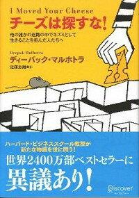 【中古】チーズは探すな! / ディーパック・マルホトラ
