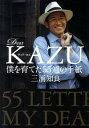 【中古】Dear KAZU−僕を育てた55通の手紙− / 三浦知良