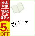 【中古】ゴッドシーカー 2/ 堤利一郎