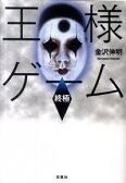 【中古】王様ゲーム−終極− / 金沢伸明