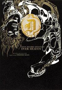 日本の小説, 著者名・な行 JOJOS BIZARRE ADVENTURE OVER HEAVEN