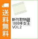 【中古】新竹取物語 1000年女王 VOL.2 / 箕ノ口克己/川田武範/大谷恒清【監督】 他