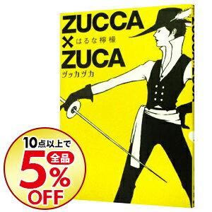 【中古】ZUCCA×ZUCA 2/ はるな檸檬