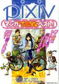 【中古】pixivマンガ2010年秋−2011年春ベスト! / オムニバス