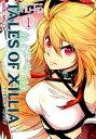 【中古】テイルズ オブ エクシリア SIDE;MILLA / hu−ko