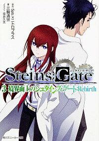 少年, その他 STEINSGATE(3)Rebirth