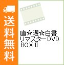【中古】幽☆遊☆白書リマスターDVDBOXII/阿部紀之【監督】