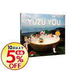 【中古】【全品10倍!10/20限定】ゆず/ YUZU YOU(2006〜2011)