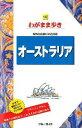 ネットオフ楽天市場支店で買える「【中古】オーストラリア / 実業之日本社」の画像です。価格は50円になります。