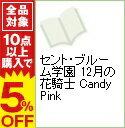 【中古】セント・ブルーム学園 12月の花騎士 Candy Pink / シア