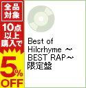 【中古】【2CD+DVD・写真集付】Best of Hilcrhyme −BEST RAP− 限定盤 / ヒルクライム