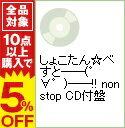 【中古】【3CD】しょこたん☆べすと——(°∀°)——!! non stop CD付盤 / 中川翔子