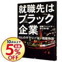 ネットオフ楽天市場支店で買える「【中古】就職先はブラック企業 / 恵比須半蔵」の画像です。価格は50円になります。