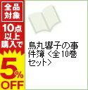 【中古】烏丸響子の事件簿 <全10巻セット> / コザキユースケ(コミックセット)