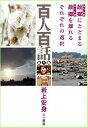 【中古】百人百話 第1集/ 岩上安身