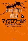 【中古】マイクロワールド 上/ マイクル・クライトン