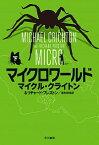 【中古】マイクロワールド 下/ マイクル・クライトン