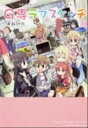 ネットオフ楽天市場支店で買える「【中古】G専ラフスケッチ 1/ 鳥取砂丘」の画像です。価格は50円になります。