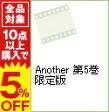 【中古】【特典CD・ブックレット付】Another 第5巻 限定版 / 水島努【監督】