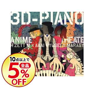 サウンドトラック, TVアニメ 3DPIANO ANIME Theater H ZETT M